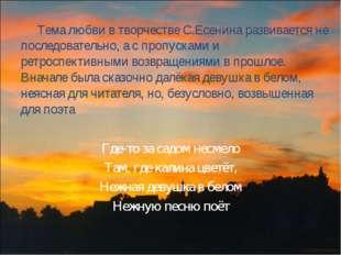 Тема любви в творчестве С.Есенина развивается не последовательно, а с пропус
