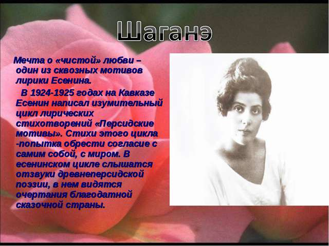 Мечта о «чистой» любви – один из сквозных мотивов лирики Есенина. В 1924-192...