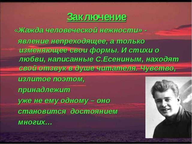 Заключение «Жажда человеческой нежности» - явление непреходящее, а только изм...