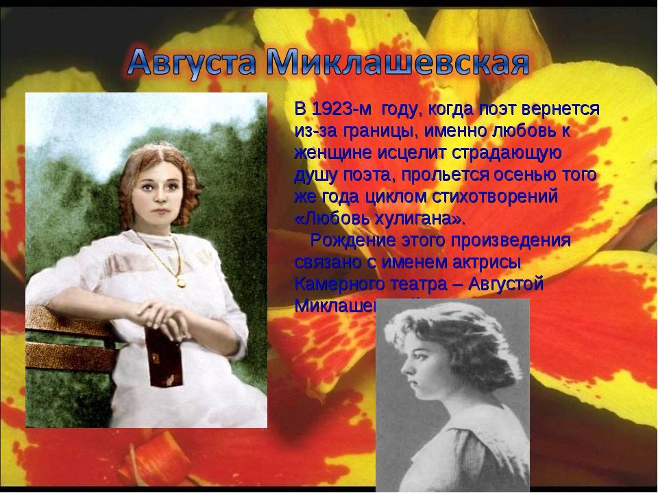В 1923-м году, когда поэт вернется из-за границы, именно любовь к женщине исц...
