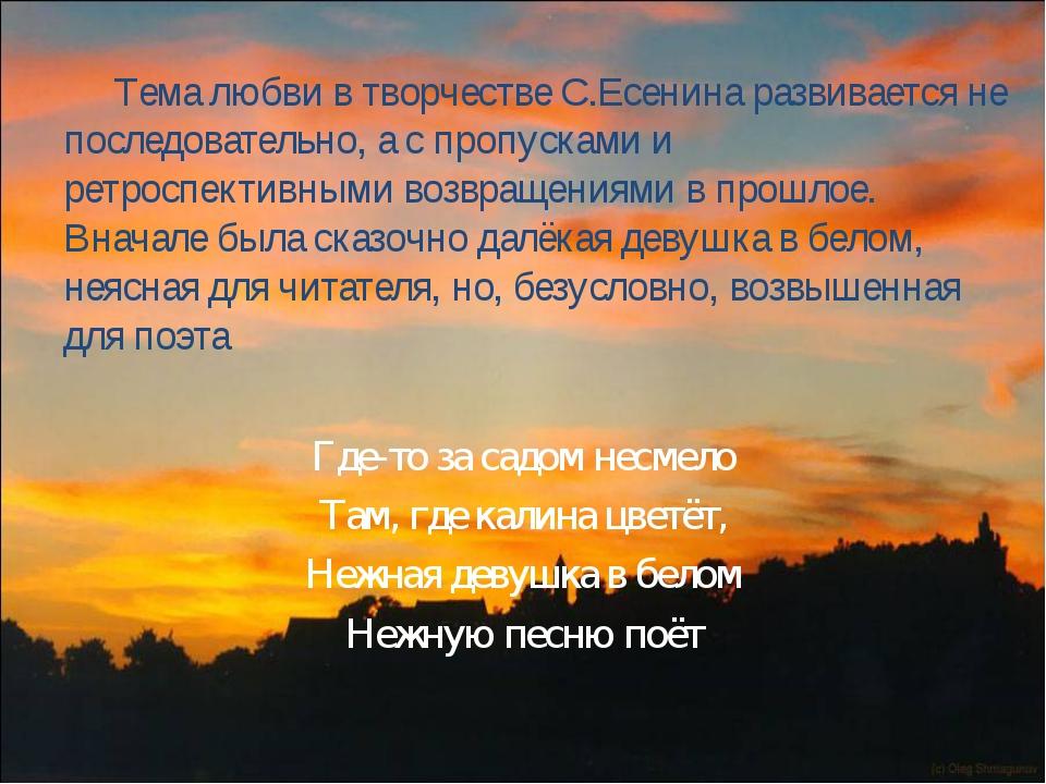 Тема любви в творчестве С.Есенина развивается не последовательно, а с пропус...