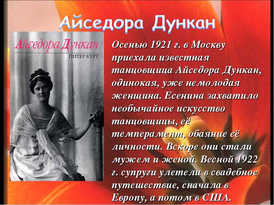 Осенью 1921 г. в Москву приехала известная танцовщица Айседора Дункан, одинок...