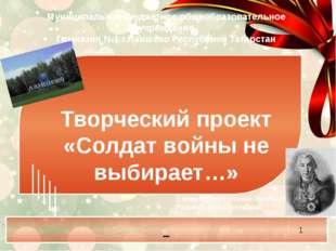 Муниципальное бюджетное общеобразовательное учреждение Гимназия №1 г.Лаишево