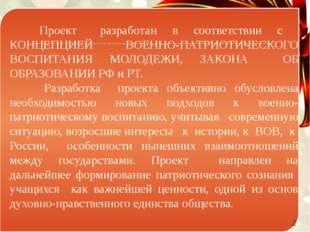 Проект разработан в соответствии с КОНЦЕПЦИЕЙ ВОЕННО-ПАТРИОТИЧЕСКОГО ВОСПИТА