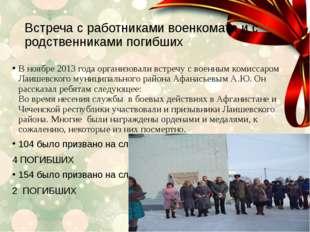 Встреча с работниками военкомата и с родственниками погибших В ноябре 2013 го