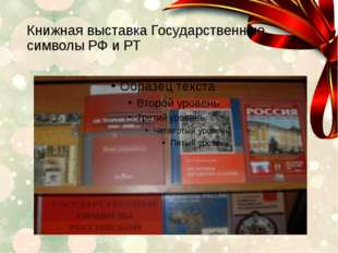 Книжная выставка Государственные символы РФ и РТ