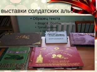 выставки солдатских альбомов