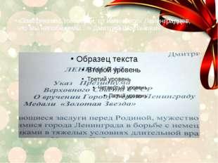 «Заверяю вас,товарищи, от имени всех Ленинградцев, что мы непобедимы…» Дмитри