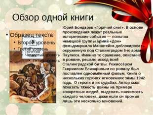 Обзор одной книги Юрий Бондарев «Горячий снег». В основе произведения лежат р