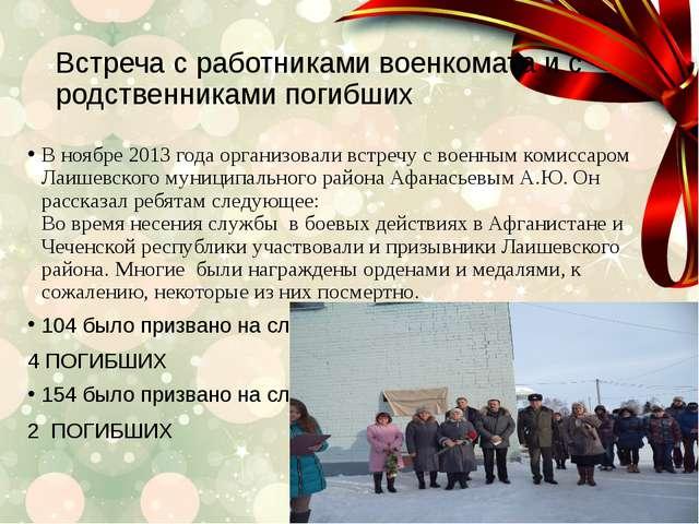 Встреча с работниками военкомата и с родственниками погибших В ноябре 2013 го...