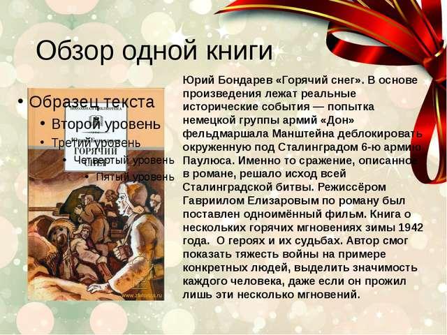 Обзор одной книги Юрий Бондарев «Горячий снег». В основе произведения лежат р...