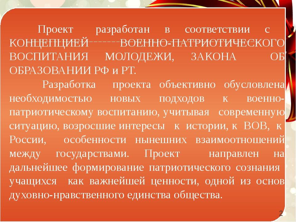 Проект разработан в соответствии с КОНЦЕПЦИЕЙ ВОЕННО-ПАТРИОТИЧЕСКОГО ВОСПИТА...