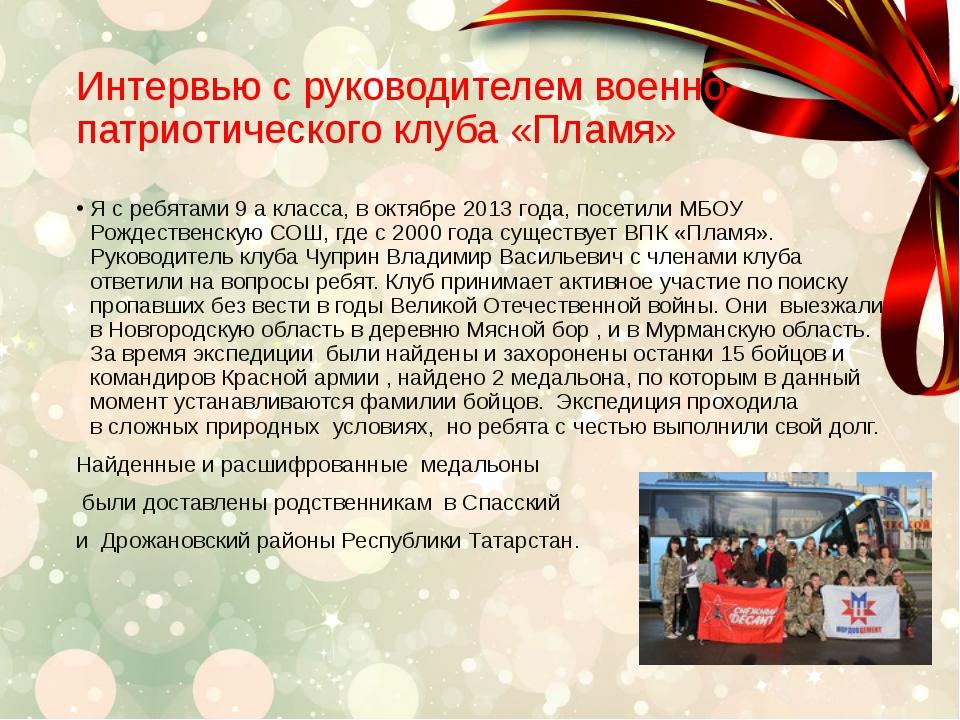 Интервью с руководителем военно-патриотического клуба «Пламя» Я с ребятами 9...