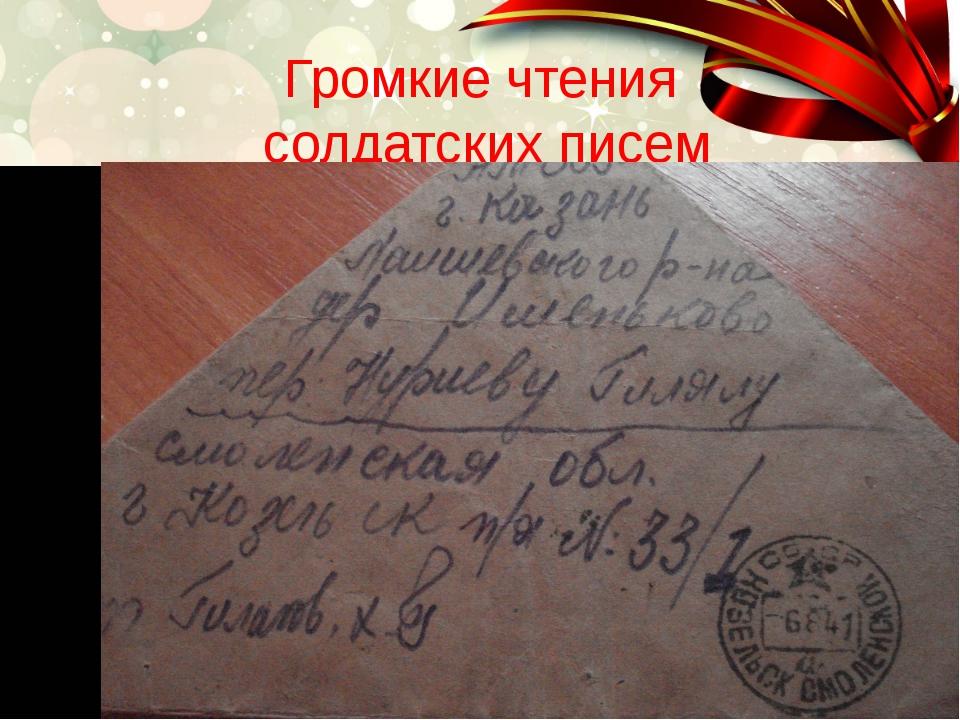 Громкие чтения солдатских писем В результате поисков были найдены солдатские...