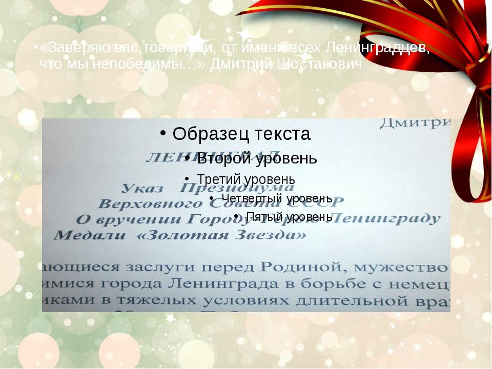 «Заверяю вас,товарищи, от имени всех Ленинградцев, что мы непобедимы…» Дмитри...