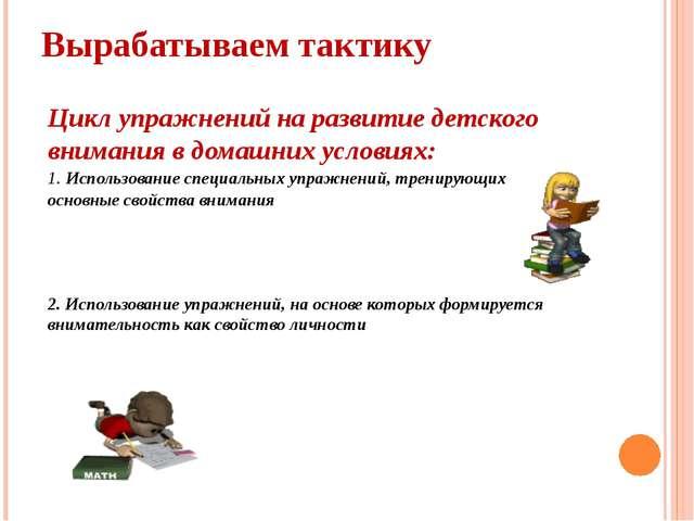 Вырабатываем тактику Цикл упражнений на развитие детского внимания в домашних...