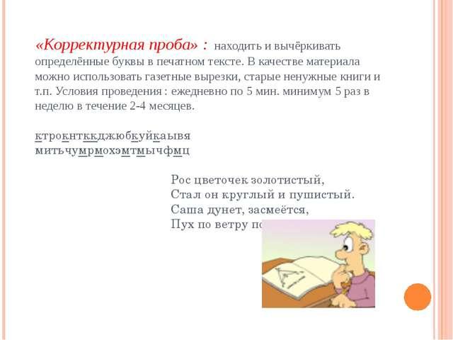 «Корректурная проба» : находить и вычёркивать определённые буквы в печатном...