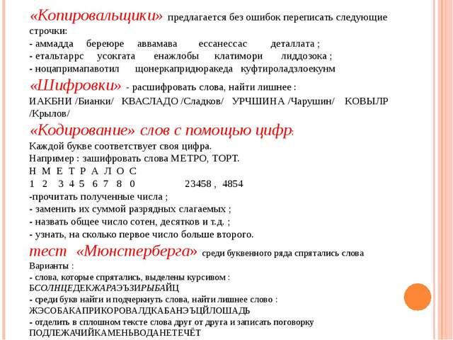 «Копировальщики» предлагается без ошибок переписать следующие строчки: - амма...