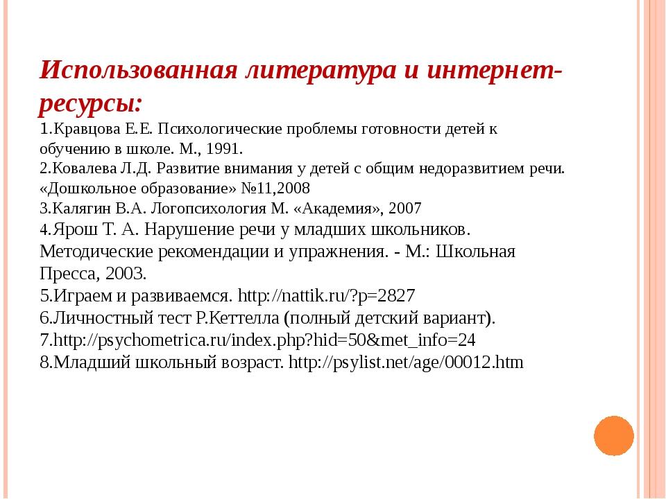 Использованная литература и интернет- ресурсы: 1.Кравцова Е.Е. Психологически...