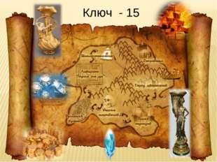 Ключ - 15