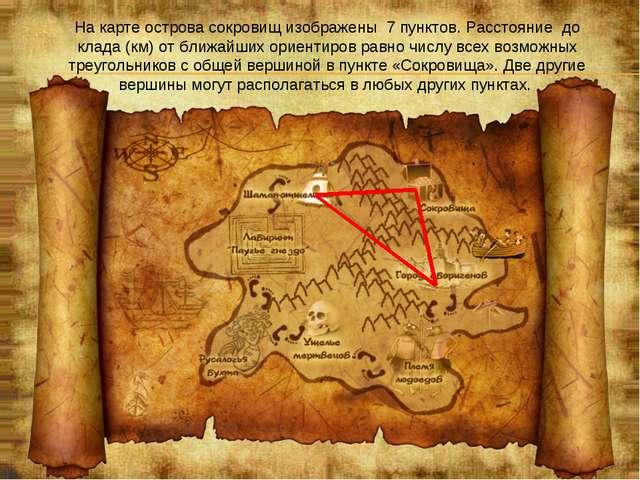 На карте острова сокровищ изображены 7 пунктов. Расстояние до клада (км) от б...
