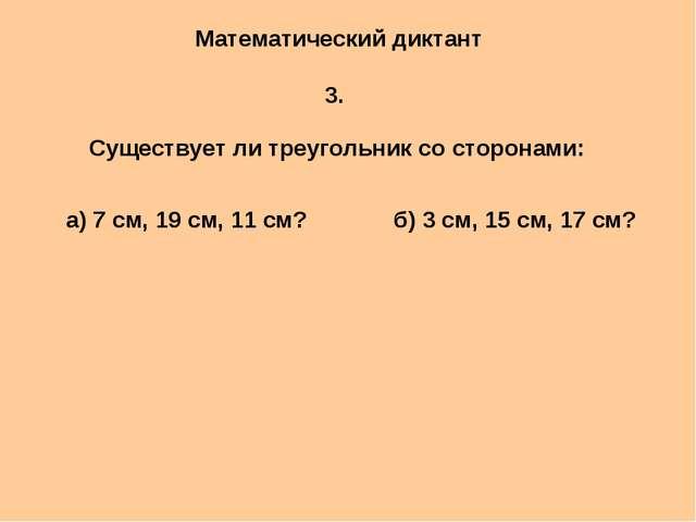 Математический диктант а) 7 см, 19 см, 11 см? б) 3 см, 15 см, 17 см?