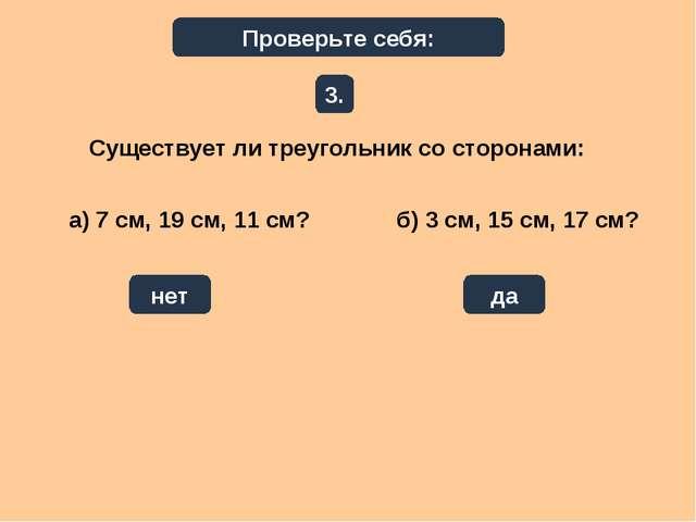 Существует ли треугольник со сторонами: 3. а) 7 см, 19 см, 11 см? б) 3 см, 15...
