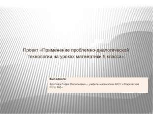 Проект «Применение проблемно-диалогической технологии на уроках математики 5