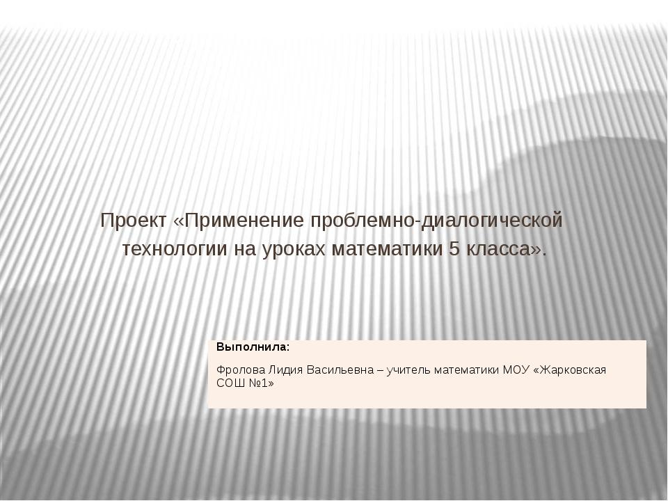 Проект «Применение проблемно-диалогической технологии на уроках математики 5...