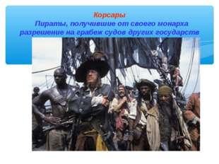 Корсары Пираты, получившие от своего монарха разрешение на грабеж судов други