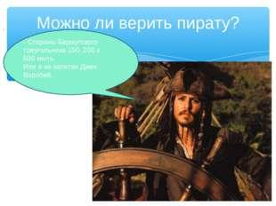 Можно ли верить пирату? - Стороны Бермутского треугольника 150, 200 и 500 мил