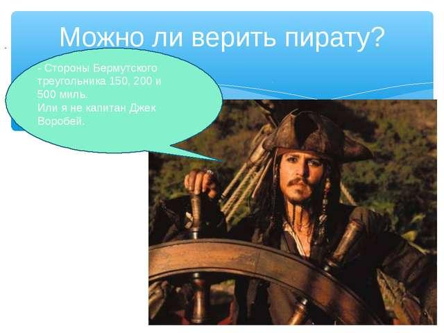 Можно ли верить пирату? - Стороны Бермутского треугольника 150, 200 и 500 мил...