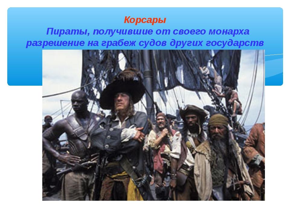 Корсары Пираты, получившие от своего монарха разрешение на грабеж судов други...