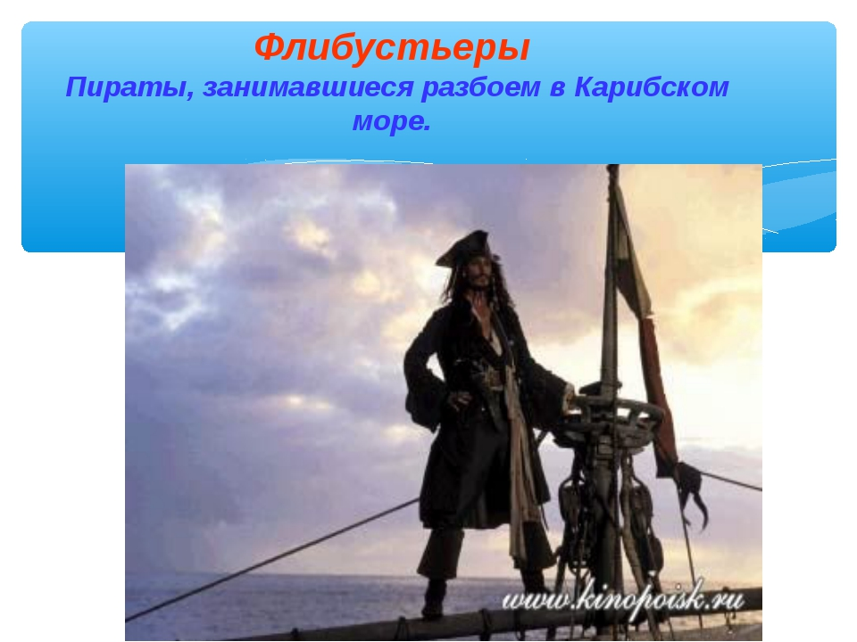 Флибустьеры Пираты, занимавшиеся разбоем в Карибском море.