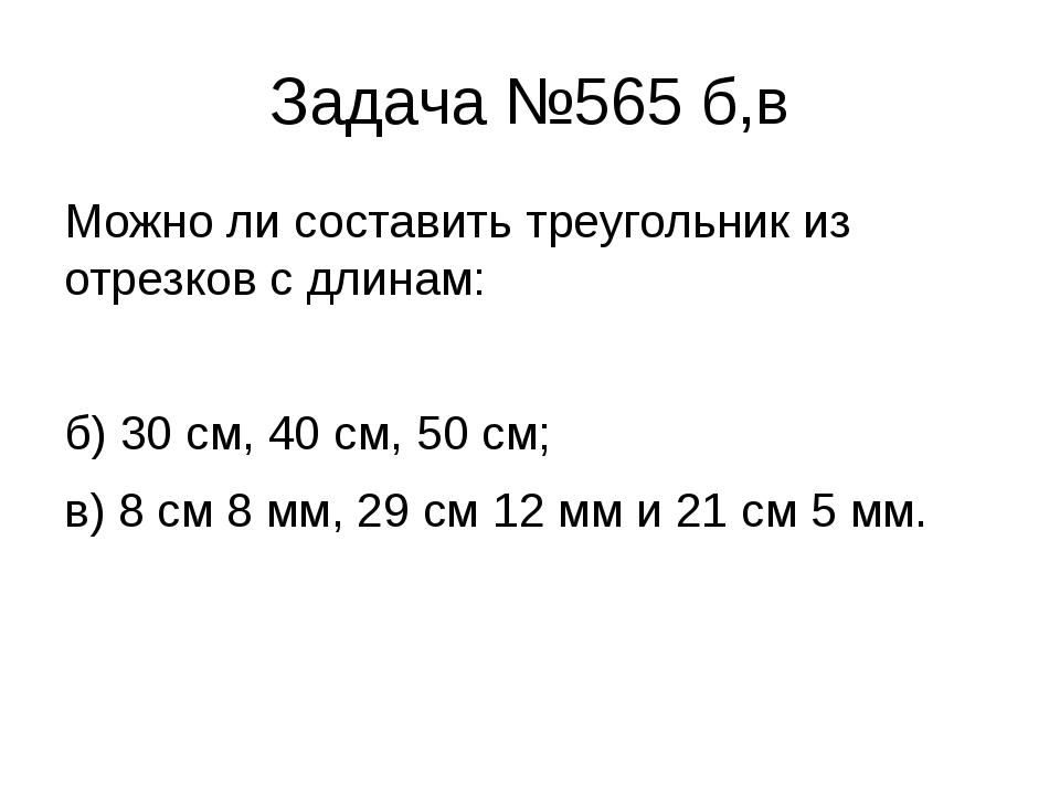 Задача №565 б,в Можно ли составить треугольник из отрезков с длинам: б) 30 см...