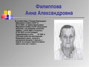 Филиппова Анна Александровна В соответствии с Указом Президиума Верховного Со