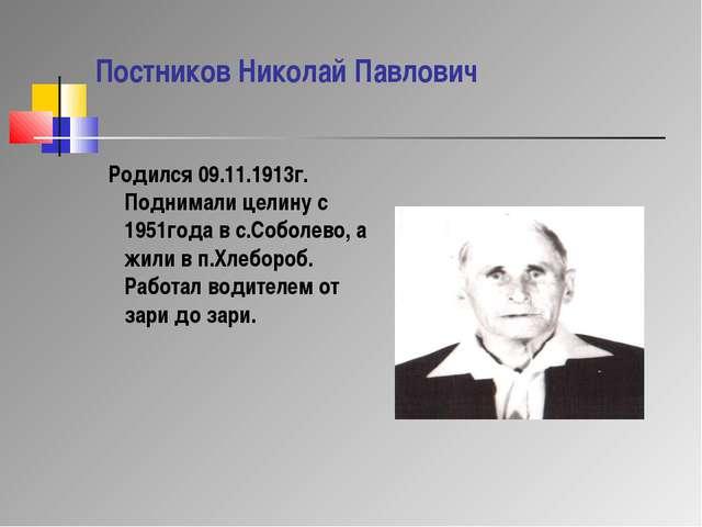 Постников Николай Павлович Родился 09.11.1913г. Поднимали целину с 1951года в...