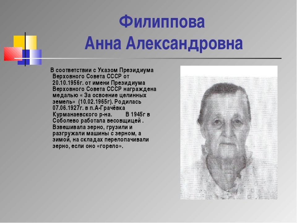 Филиппова Анна Александровна В соответствии с Указом Президиума Верховного Со...