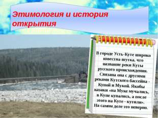 Этимология и история открытия В городе Усть-Куте широко известна шутка, что н
