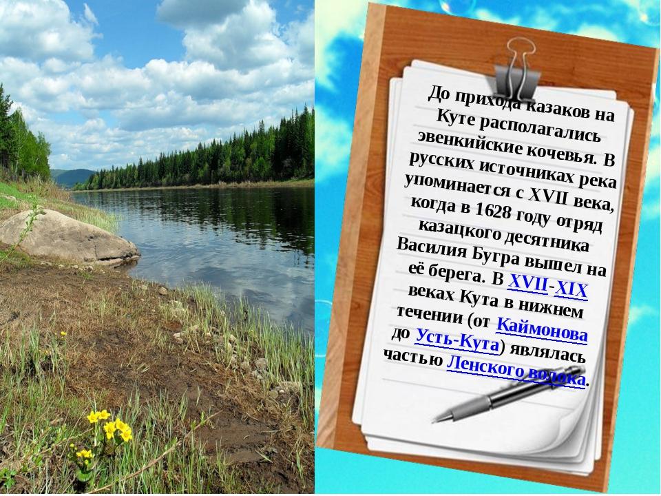 До прихода казаков на Куте располагались эвенкийские кочевья. В русских источ...