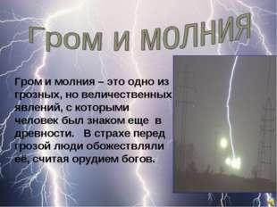Гром и молния – это одно из грозных, но величественных явлений, с которыми че