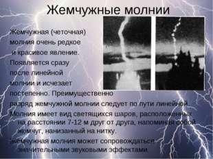 Жемчужные молнии Жемчужная (четочная) молния очень редкое и красивое явление.