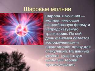 Шаровые молнии Шарова́я мо́лния — молния, имеющая шарообразную форму и непред