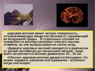 шаровая молния имеет четкую поверхность, отграничивающую вещество молнии от о