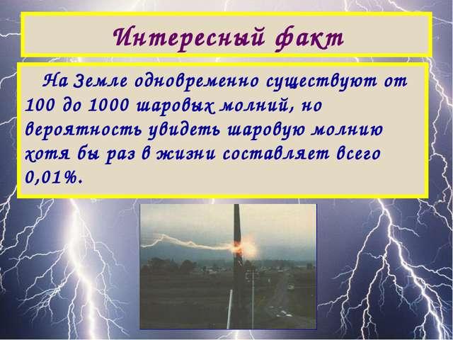 Интересный факт На Земле одновременно существуют от 100 до 1000 шаровых молни...