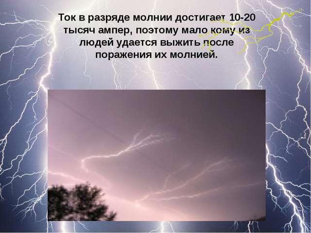 Ток в разряде молнии достигает 10-20 тысяч ампер, поэтому мало кому из людей...
