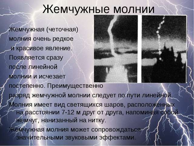 Жемчужные молнии Жемчужная (четочная) молния очень редкое и красивое явление....