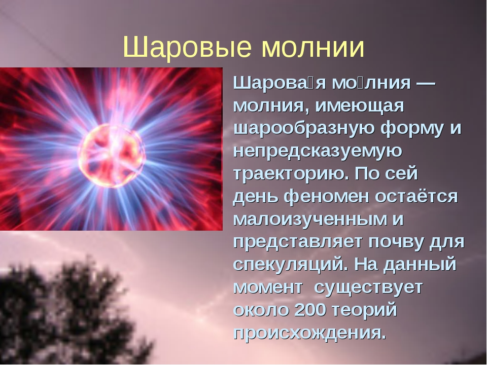 Шаровые молнии Шарова́я мо́лния — молния, имеющая шарообразную форму и непред...