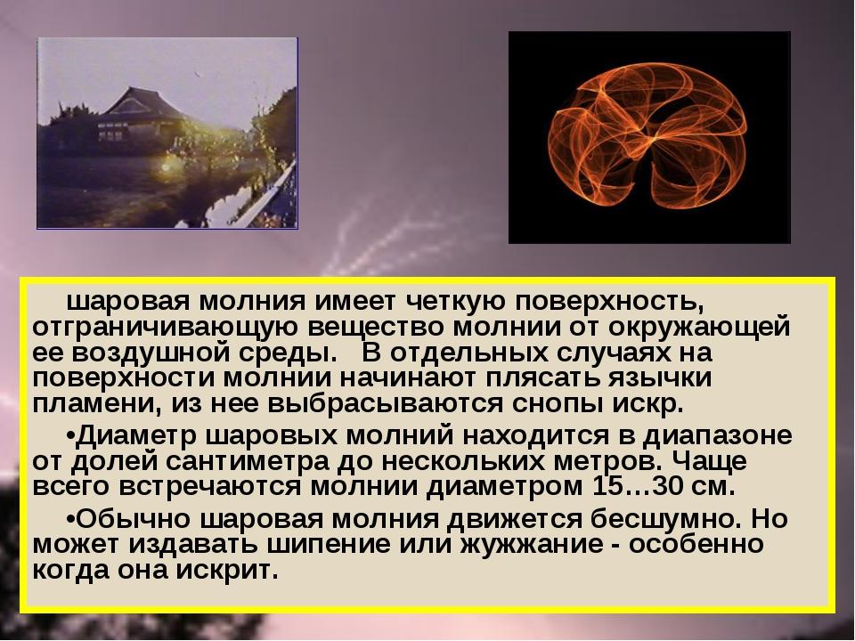 шаровая молния имеет четкую поверхность, отграничивающую вещество молнии от о...