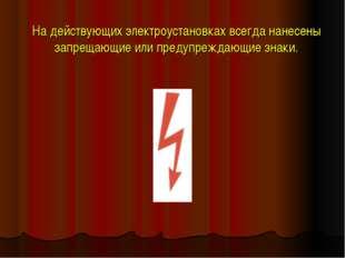 На действующих электроустановках всегда нанесены запрещающие или предупреждаю